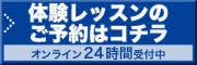 bnr_yoyaku_blue