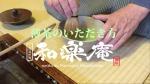 駒場・和楽庵 薄茶のいただき方