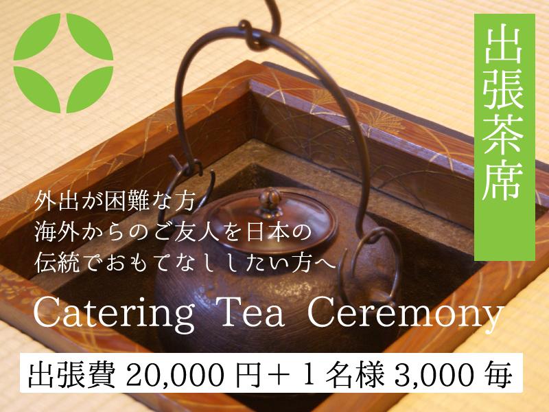 お抹茶を自宅で楽しむ 海外からの友人をおもてなし 出張茶席