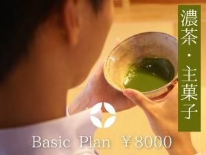 濃茶と主菓子のプラン 8000円 本格的なお茶の世界を静かで落ち着いた目黒の茶席で愉しむ
