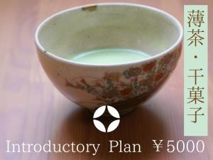 お抹茶 駒場・和楽庵の薄茶のコース