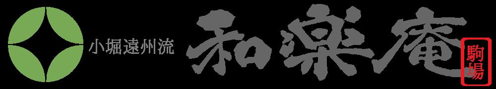 駒場・和楽庵 ロゴ 小堀遠州流茶席